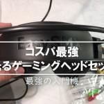 20180725-easysmx-headset-650