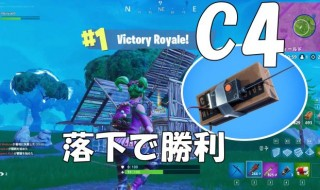 fortnite-highlight-c4