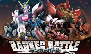 gunon-ranker_battle_500