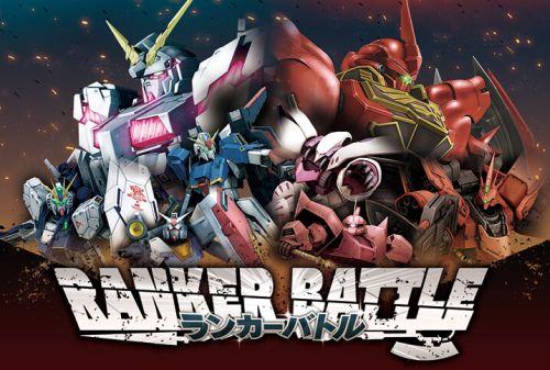 gunon-ranker_battle_500