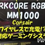 20180810-corsair-darkcore-se-650