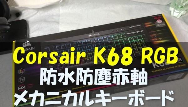 20180822-corsair-k68rgb