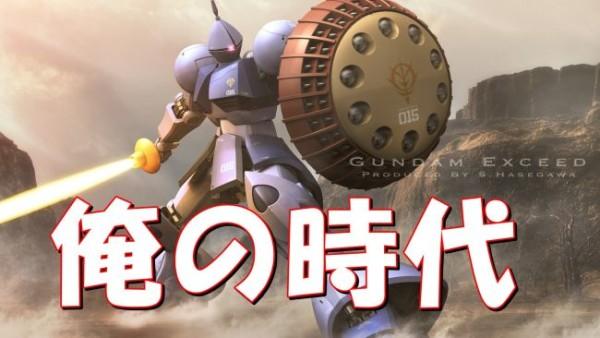 gundam-20180815-update-650