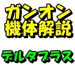 gundam-MSN-001A1-a000