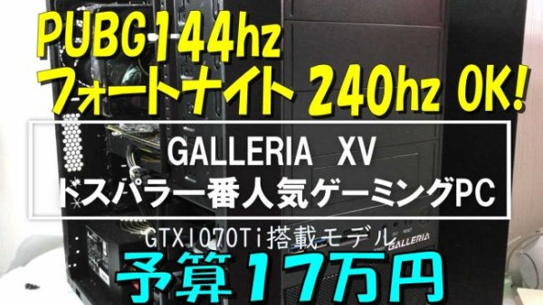 20180831-dospara-galleriaxv-650