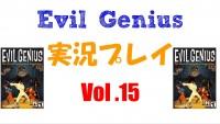 EvilGenius 実況第15回 : 衝撃的、ビフォーアンドアフター