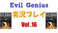 EvilGenius 実況第16回 : ライバル、現る