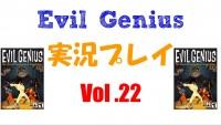 EvilGenius 実況第22回 : 繁忙期突入 さぁ、働け!