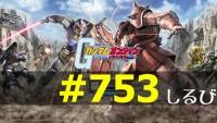ガンダムオンライン [753] War Thunder [21] Qbeh-1 [6] SMITE [82] FF3 [40] 【11月2日公開動画】
