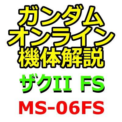 gundam-ms-06fs-000