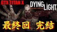 【シリーズ完結】 ダイイングライト Dying Light 【2015 最優秀作品賞】