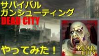 爽快!ゾンビガンシューティング「Dead City」やってみた【撃ちまくり】