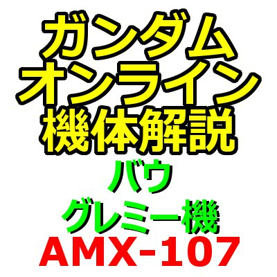 gundam-amx-107-002