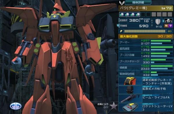 gundam-bau-001