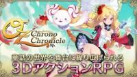 【フルボイス アクションRPG】OZ Chrono Chronicle やってみた!