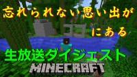 【マイクラ生放送ダイジェスト版はじめました】1巻 マインクラフト しるび放浪記 Minecraft