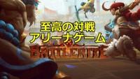 【LoLを超えた】Battlerite 最高のアリーナ対戦ゲーム