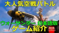 空戦、陸戦対戦ゲーム : ウォーサンダー 日本語版 Warthunder ゲーム紹介