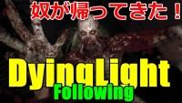 【名作再び】ダイイングライト The Following 生放送で復活!