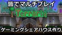 毎週火曜日Terrariaマルチプレイがかなりアツい!