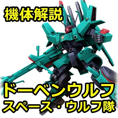 gundam-MX-014-400