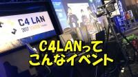 C4LANを楽しむために今までのC4LAN振り返り まとめ