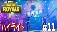 [レッツ・ダンス!]フォートナイト ハイライト集 #11 Fortnite moments
