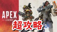 APEX LEGENDS 初心者向け攻略 武器の解説とオススメ武器紹介動画