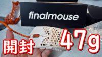 Finalmouse Ultraright 2 レビュー 超軽量47gゲーミングマウス