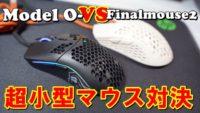 超軽量マウス最強決定戦[58g]Model O- vs [47g]Finalmouse2