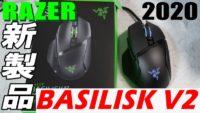2020最新モデル Razer BASILISK v2 レビュー [新旧比較]
