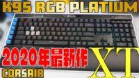 [2020最新モデル]CORSAIR K95 RGB PLATIUM XT 徹底レビュー