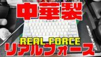 廉価版リアルフォースレビュー Realforce Niz 35g 75キー