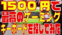 1500円で最高のゲーミングキーボードを探してみた FCM103XBK SKB-KG3BKN G20