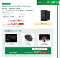 ドスパラが予算10万円で全セットが揃うゲーミングPCセット発売中