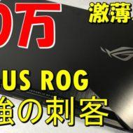 [30万]レビュー : 勝てるゲーミングノート ROG GTX1080搭載激薄ノート ASUS ROG ZEPHYRUS GX501GI