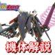 ガンオン アマクサとクロスボーン・ガンダムX-1フルクロスを動画で解説
